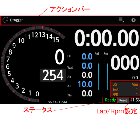 Main screen of Drogger (data logger)