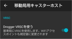 https://www.bizstation.jp/ja/drogger/img/vrsc_settings_small.png